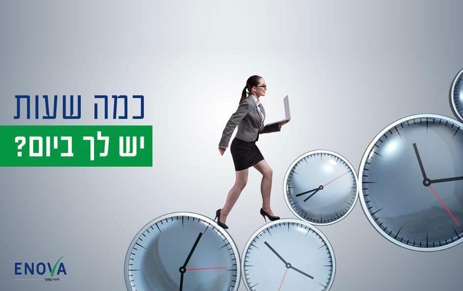 7 טיפים לניהול זמן